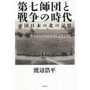 第七師団と戦争の時代―帝国日本の北の記憶 [単行本]