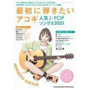 最初に弾きたいアコギ人気J-POPソングス 2021(シンコー・ミュージックMOOK) [ムックその他]