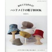 初めてでも作れる!ハンドメイドの帽子BOOK-わかりやすい写真プロセス解説・実物大の型紙つき S・M・Lの3サイズ(レディブティックシリーズ no. 8141) [ムックその他]