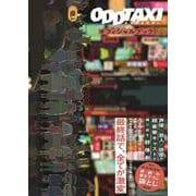 オッドタクシー(ODDTAXI)オフィシャルブック(TOKYO NEWS MOOK 930号) [ムックその他]