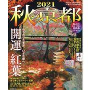 秋の京都2021(アサヒオリジナル) [ムックその他]