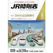 JR時刻表 2021年 08月号 [雑誌]
