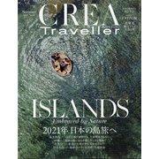 CREA TRAVELLER (クレア トラベラー) 2021年 08月号 [雑誌]