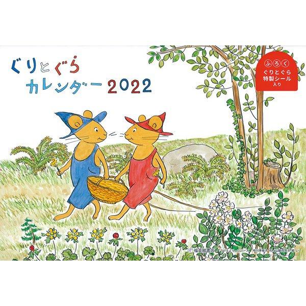 ぐりとぐらカレンダー2022 [絵本]