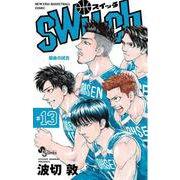 switch<13>(少年サンデーコミックス) [コミック]