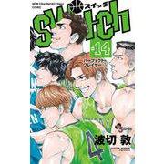 switch<14>(少年サンデーコミックス) [コミック]