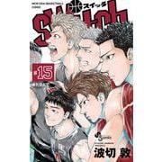 switch<15>(少年サンデーコミックス) [コミック]