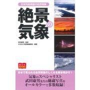 絶景の気象―日本列島奇跡の自然現象(昭文社BOOKS) [単行本]