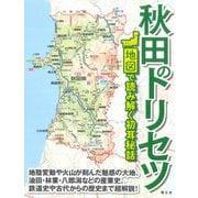 秋田のトリセツ―地図で読み解く初耳秘話 [単行本]