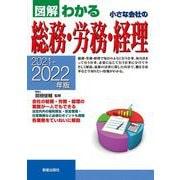 図解わかる 小さな会社の総務・労務・経理〈2021-2022年版〉 [単行本]