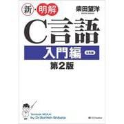 新・明解C言語 入門編 第2版 [単行本]