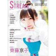 GIRLS STREAM 04 [ムックその他]