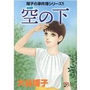 翔子の事件簿シリーズ!!空の下(A.L.C.DX) [コミック]