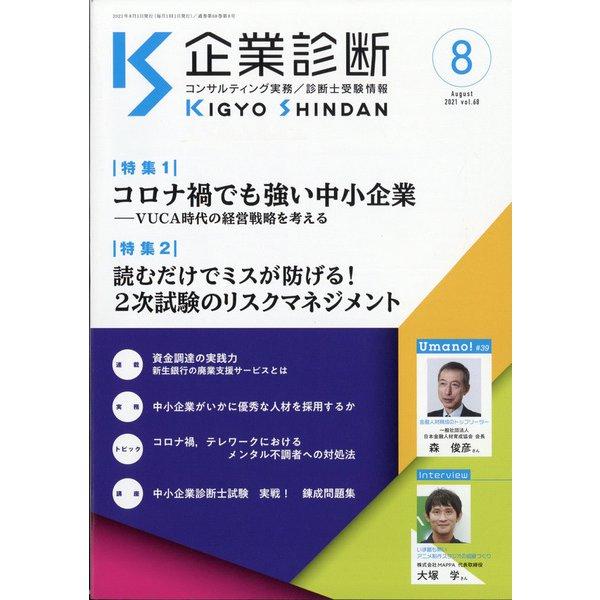 企業診断 2021年 08月号 [雑誌]