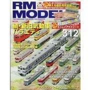 RM MODELS (アールエムモデルス) 2021年 09月号 [雑誌]