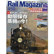 Rail Magazine (レイルマガジン) 2021年 09月号 [雑誌]