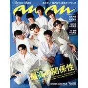 an・an (アン・アン) 2021年 7/21号 [雑誌]