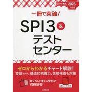 一冊で突破!SPI3&テストセンター〈2023年入社用〉 [単行本]