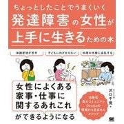 ちょっとしたことでうまくいく 発達障害の女性が上手に生きるための本 [単行本]