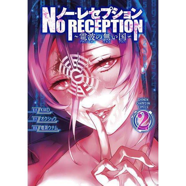 ノー・レセプション ~電波の無い国~ 2 (少年チャンピオン・コミックス) [コミック]