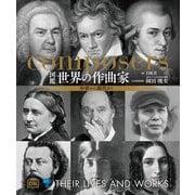 図鑑 世界の作曲家―中世から現代まで [図鑑]