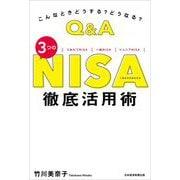 Q&A 3つのNISA徹底活用術―こんなときどうする?どうなる? [単行本]
