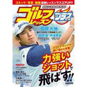 ゴルフレッスンプラス Vol.9(にちぶんMOOK) [ムックその他]