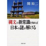 「縄文」の新常識を知れば日本の謎が解ける(PHP文庫) [文庫]