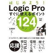 はじめよう!LogicProすぐに使えるポイント124 [単行本]