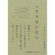 ハナコはいない(韓国文学ショートショートきむふなセレクション〈13〉) [単行本]