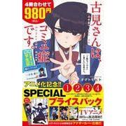 古見さんは、コミュ症です。アニメ化記念 1~4巻SPプライスパック(少年サンデーコミックス) [コミック]