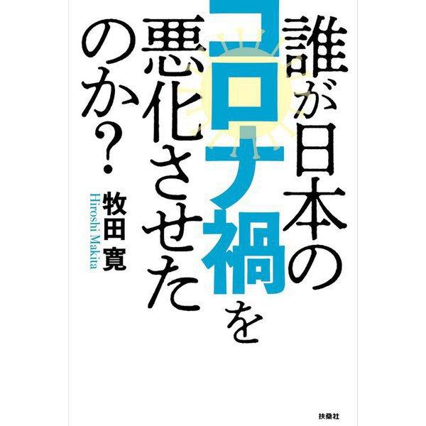 誰が日本のコロナ禍を悪化させたのか? [単行本]