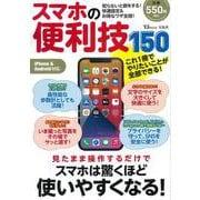 スマホの便利技150(TJMOOK) [ムックその他]