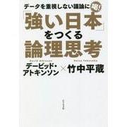 「強い日本」をつくる論理思考 [単行本]