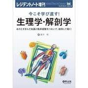今こそ学び直す!生理学・解剖学(レジデントノート増刊) [単行本]