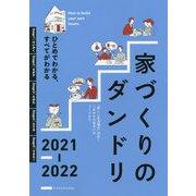 ひとめでわかる、すべてがわかる 家づくりのダンドリ〈2021-2022〉 [単行本]