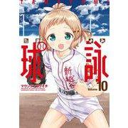 球詠 10(まんがタイムKRコミックス-フォワードシリーズ) [コミック]