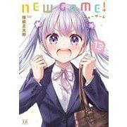 NEW GAME! 13(まんがタイムKRコミックス) [コミック]
