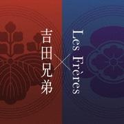 吉田兄弟×Les Freres