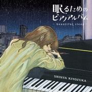 眠るためのピアノアルバム~beautiful sleep~