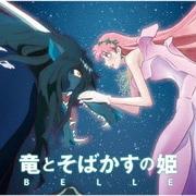 竜とそばかすの姫 オリジナル・サウンドトラック