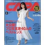 CAPA(キャパ) 2021年 08月号 [雑誌]