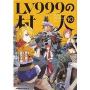 LV999の村人 (10) (角川コミックス・エース) [コミック]