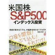 米国株S&P500インデックス投資 [単行本]