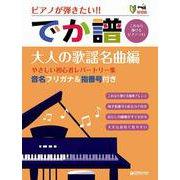 超初級 ピアノが弾きたい!! でか譜〈大人の歌謡名曲 編〉やさしい初心者レパートリー集 音名フリガナ&指番号付き [単行本]