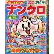 SUPER (スーパー) ナンクロ 2021年 09月号 [雑誌]