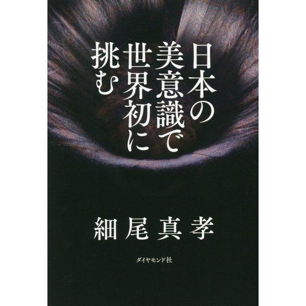 日本の美意識で世界初に挑む [単行本]