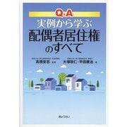Q&A 実例から学ぶ配偶者居住権のすべて [単行本]