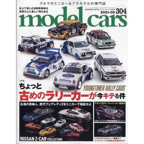 model cars (モデルカーズ) 2021年 09月号 [雑誌]