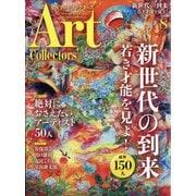 ARTcollectors (アートコレクターズ) 2021年 08月号 [雑誌]